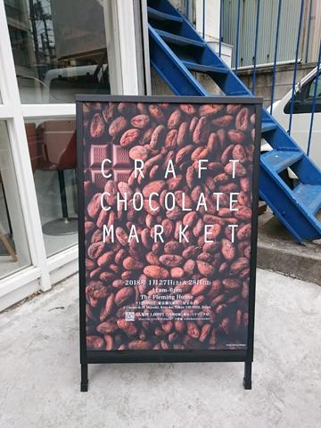 クラフトチョコレートマーケット