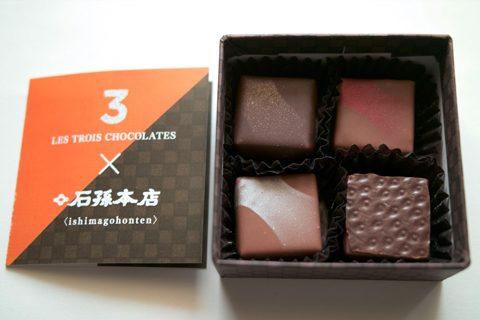 レ・トロワ・ショコラ;発酵チョコレート