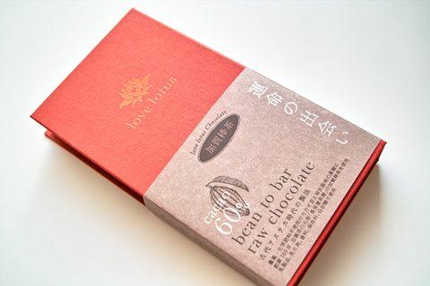 ラブ・ロータス;加賀棒茶 運命の出会い