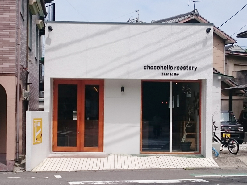 チョコホリック ロースタリー