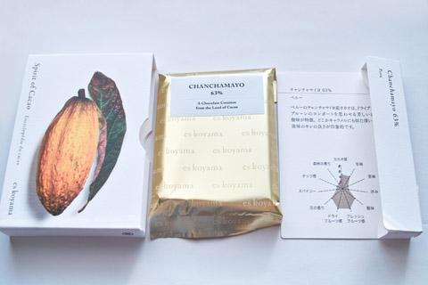 パティシエ エス コヤマ;チャンチャマイヨ63%