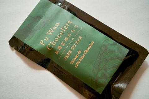 フーワンチョコレート;台湾5号