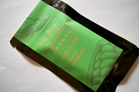 フーワンチョコレート;台湾1号
