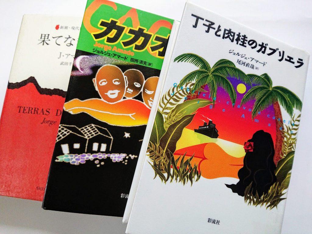 ジョルジュ・アマド(Jorge Amado)著書、『丁子と肉桂のガブリエラ』『カカオ』『果てなき大地』