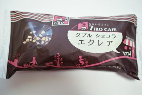 なないろカフェ;ダブル ショコラ エクレア