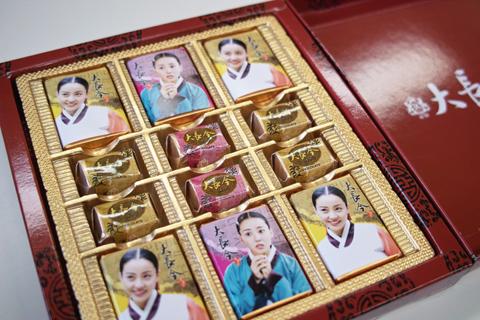 大長今(テ・ジャングム、대장금)チョコレート
