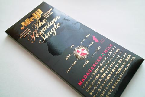 明治製菓のザ・プレミアムシングル マダガスカル ミルク(The Premium Single MADAGASCAR MILK)