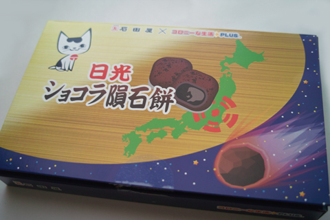 石田屋×コロニーな生活☆PLUS;日光ショコラ隕石餅