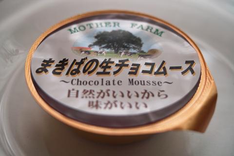 マザー牧場;まきばの生チョコムース