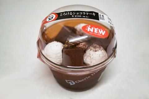 シェリエドルチェ;とろけるショコラケーキ