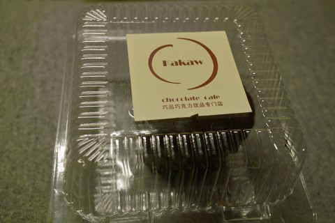 カカウ(Kakaw)のクラシックチョコレートケーキ