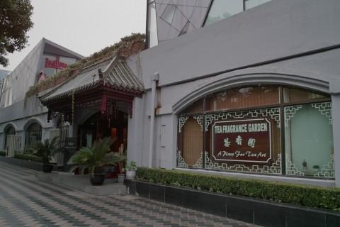 TEA FRAGRANCE GARDEN 茶香園