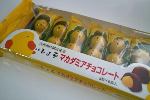 銘菓ひよ子マカダミアチョコレート外装