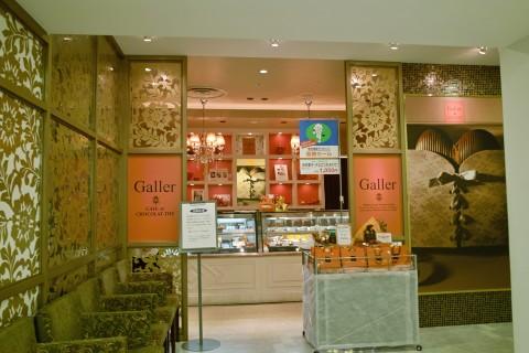 ガレー(Galler)カフェ