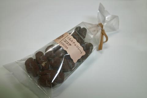 ルピシアのくるみチョコレート
