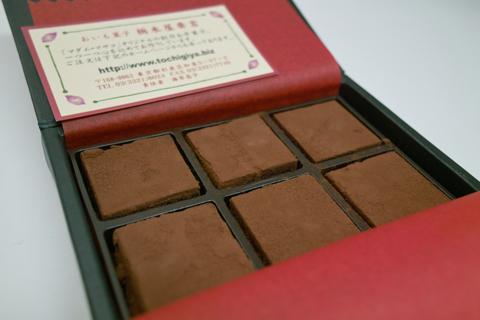 栃木屋要吉の生チョコレート