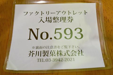芥川製菓 アウトレットセール整理券
