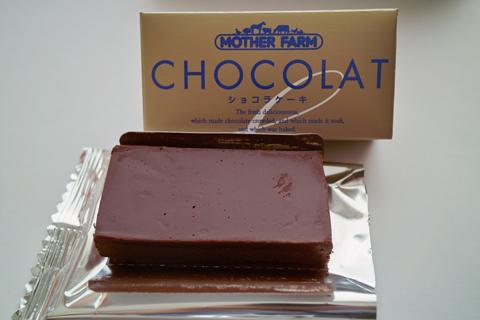 マザー牧場のショコラケーキ