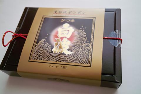 芥川製菓の黒白波ボンボン